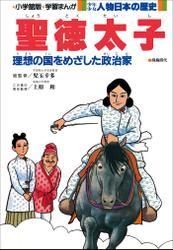 学習まんが 少年少女 人物日本の歴史 聖徳太子 / 児玉幸多