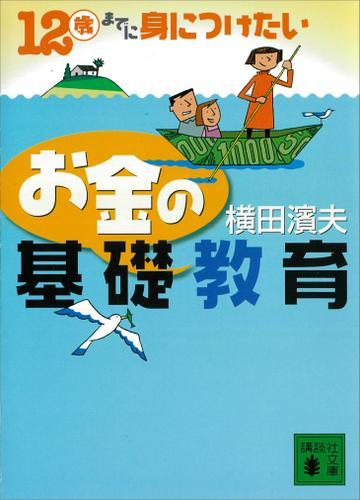 12歳までに身につけたい お金の基礎教育 / 横田濱夫