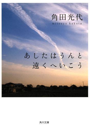 あしたはうんと遠くへいこう / 角田光代