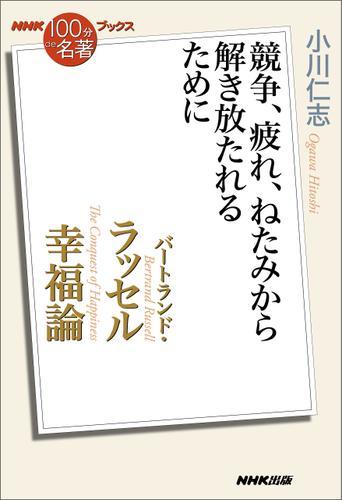 NHK「100分de名著」ブックス バートランド・ラッセル 幸福論 競争、疲れ、ねたみから解き放たれるために / 小川 仁志