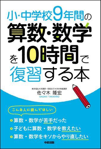 小・中学校9年間の 算数・数学を10時間で復習する本 / 佐々木隆宏