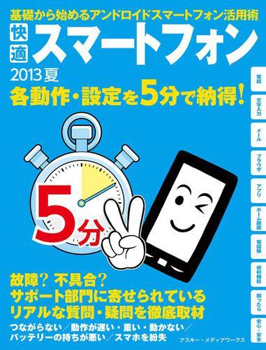 快適スマートフォン 2013夏 / モバイルアスキー編集部