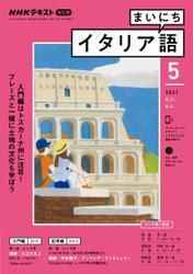 NHKラジオ まいにちイタリア語 (2021年5月号) / NHK出版