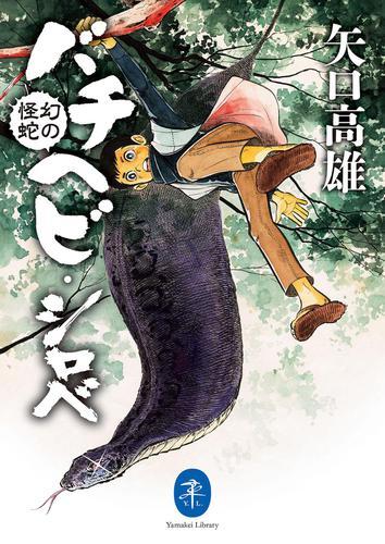 ヤマケイ文庫 幻の怪蛇 バチヘビ・シロべ / 矢口 高雄