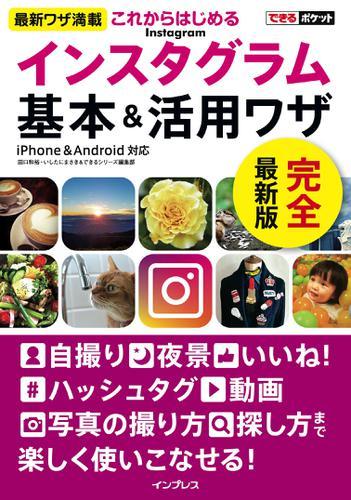 できるポケットこれからはじめるインスタグラム Instagram 基本&活用ワザ / できるシリーズ編集部