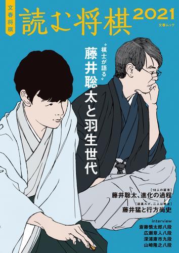 文春将棋 読む将棋2021(文春ムック) / 文藝春秋