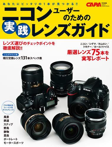 ニコンユーザーのための実践レンズガイド / CAPA編集部