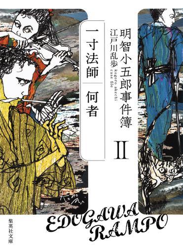 明智小五郎事件簿2 「一寸法師」「何者」 / 江戸川乱歩