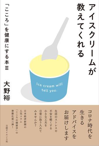 アイスクリームが教えてくれる 「こころ」を健康にする本Ⅲ / 大野裕