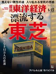 週刊東洋経済 (2021年5/22号) / 東洋経済新報社