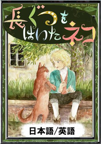長ぐつをはいたネコ 【日本語/英語版】 / シャルル・ペロー