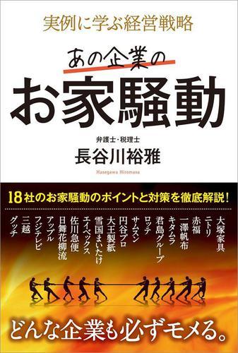 実例に学ぶ経営戦略 あの企業のお家騒動 / 長谷川裕雅