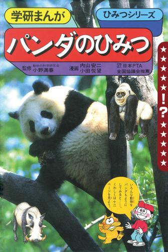 学研まんが ひみつシリーズ パンダのひみつ / 内山安二