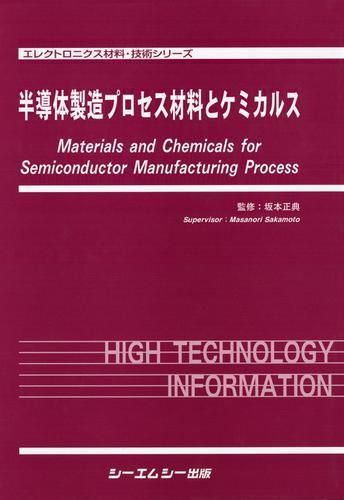 半導体製造プロセス材料とケミカルス / 坂本正典