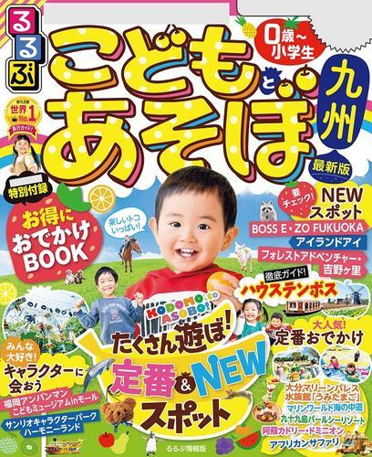 るるぶこどもとあそぼ!九州(2022年版) / JTBパブリッシング