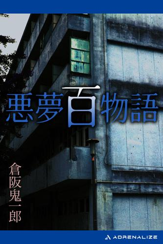 悪夢百物語 / 倉阪鬼一郎