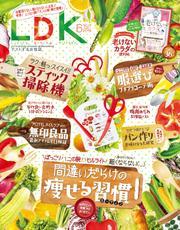 LDK (エル・ディー・ケー) 2021年6月号 / LDK編集部
