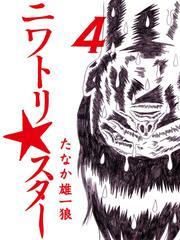 ニワトリ★スター (4)