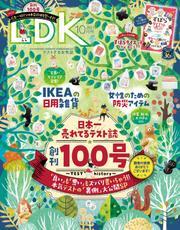 LDK (エル・ディー・ケー) 2021年10月号 / LDK編集部