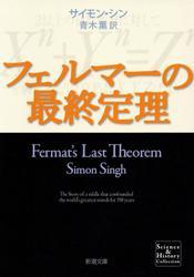 フェルマーの最終定理 / 青木薫