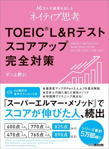 【音声ダウンロード付】60万人が結果を出した「ネイティブ思考」TOEIC L & Rテストスコアアップ完全対策 / ダン上野Jr.