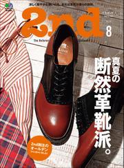 2nd 2021年8月号 Vol.173 / 2nd編集部