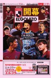 EL GOLAZO(エル・ゴラッソ) (2021/02/26) / スクワッド