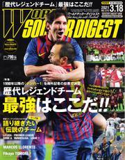 WORLD SOCCER DIGEST(ワールドサッカーダイジェスト) (3/18号) / 日本スポーツ企画出版社
