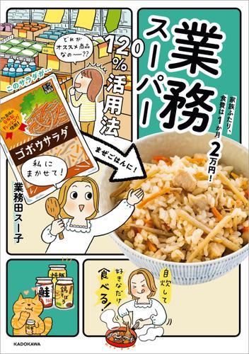 家族ふたり、食費は1か月2万円! 業務スーパー120%活用法 / 業務田スー子