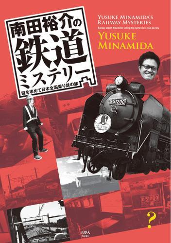 南田裕介の鉄道ミステリー 謎を求めて日本全国乗り鉄の旅 / 南田裕介