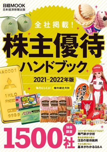 日経ムック 株主優待ハンドブック 2021-2022年版 / 日本経済新聞出版