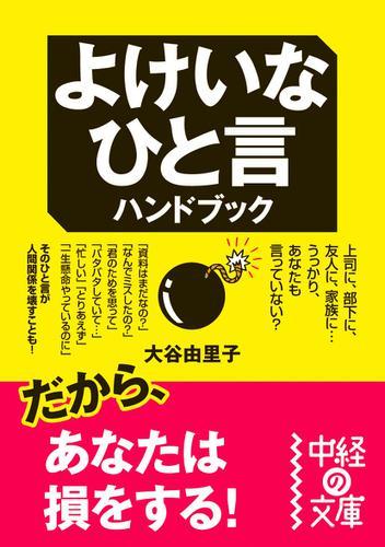 よけいなひと言ハンドブック / 大谷由里子
