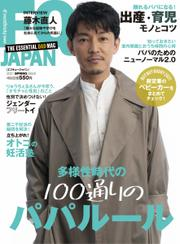 FQ JAPAN(エフキュージャパン) (VOL.58) / アクセスインターナショナル