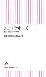 エコ・ウオーズ / 朝日新聞特別取材班