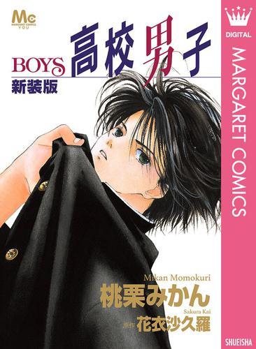 新装版 高校男子―BOYS― / 花衣沙久羅