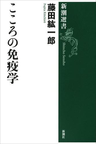 こころの免疫学 / 藤田紘一郎