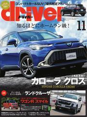 driver(ドライバー) (2021年11月号) / 八重洲出版