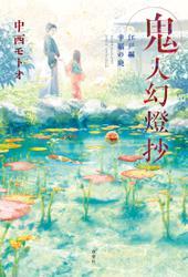 鬼人幻燈抄 : 2 江戸編 幸福の庭 / 中西モトオ