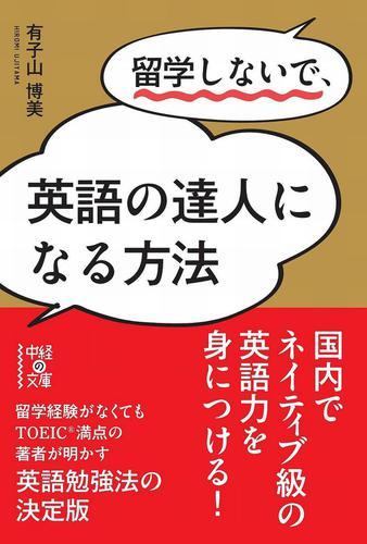 留学しないで、英語の達人になる方法 / 有子山博美