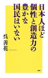 日本人ほど個性と創造力の豊かな国民はいない / 呉善花