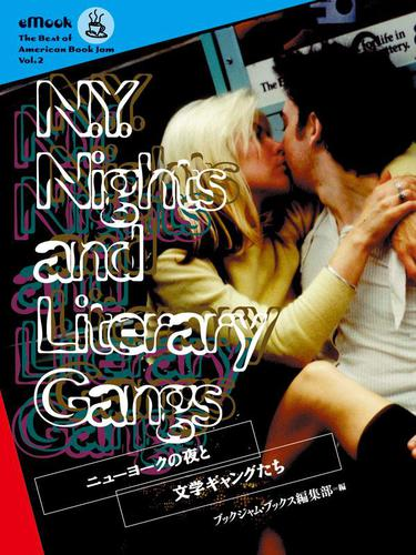 NY Nights and Literary Gangs / ブックジャム・ブックス編集部