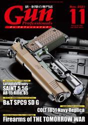 月刊Gun Professionals2021年11月号 / Gun Professionals編集部