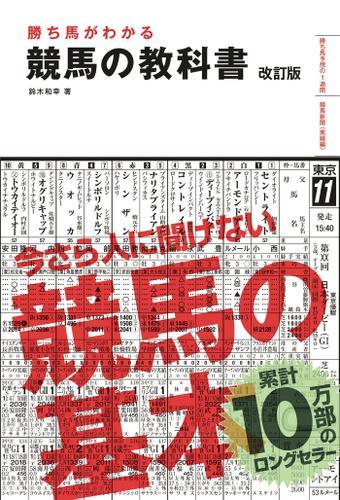 勝ち馬がわかる 競馬の教科書 改訂版(池田書店) / 鈴木和幸
