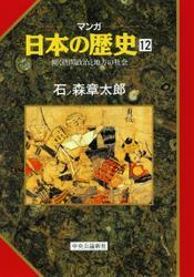 マンガ日本の歴史(古代篇) - 傾く摂関政治と地方の社会