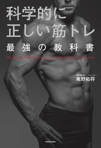 科学的に正しい筋トレ 最強の教科書 / 庵野拓将