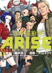 攻殻機動隊ARISE ~眠らない眼の男Sleepless Eye~ 1巻