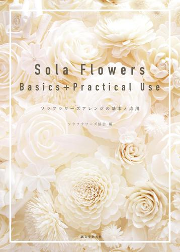 Sola Flowers Basics+Practical Use / ソラフラワーズ協会