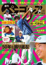 週刊 パーゴルフ (2021/7/6・13合併号) / グローバルゴルフメディアグループ