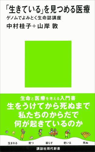 「生きている」を見つめる医療 ゲノムでよみとく生命誌講座 / 中村桂子