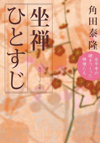 坐禅ひとすじ 永平寺の礎をつくった禅僧たち / 角田泰隆